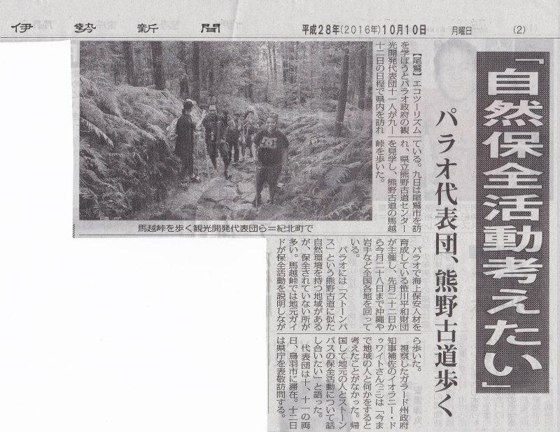 熊野古道エコツーリズムの視察研修について伊勢新聞記事