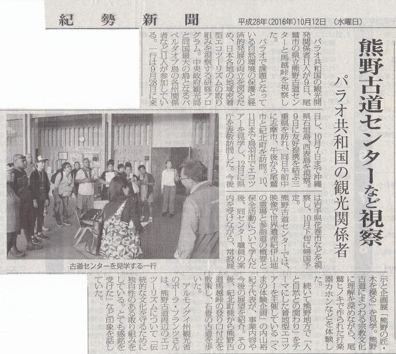 熊野古道エコツーリズム視察研修について紀勢新聞記事