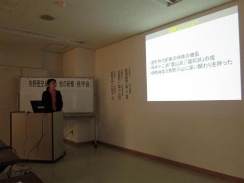 熊野歴史研究会にて講演する内山裕紀子