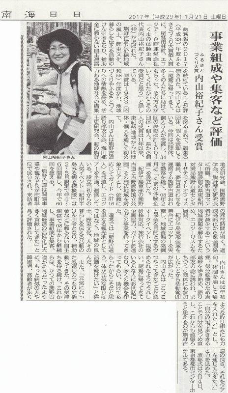 総務大臣賞を受賞した内山裕紀子の南海日日新聞記事