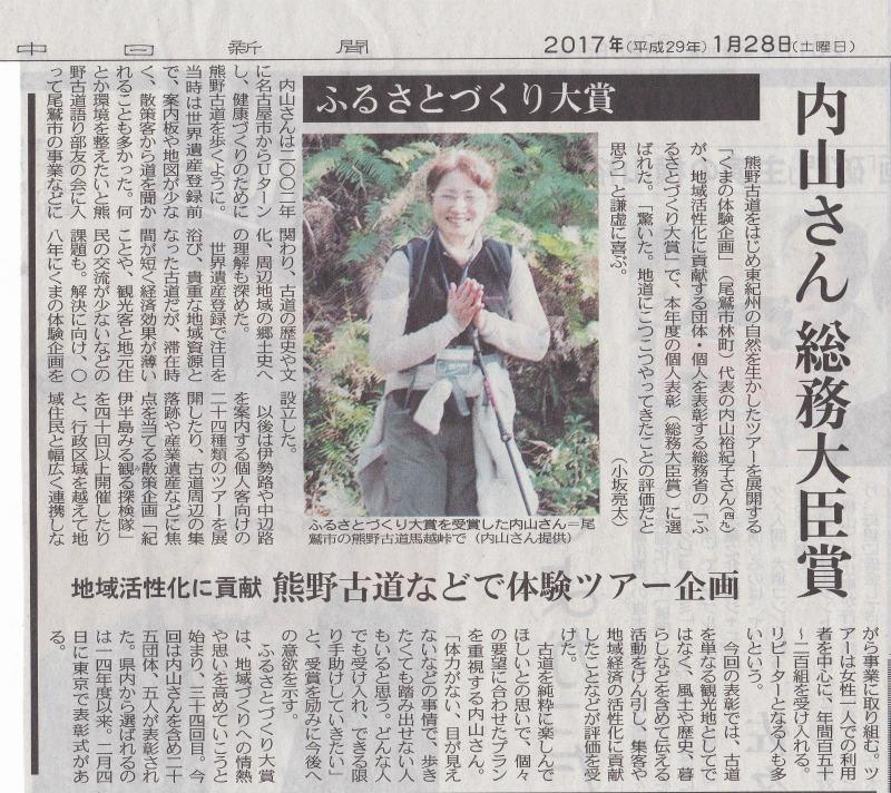 総務大臣賞を受賞した内山裕紀子の中日新聞記事