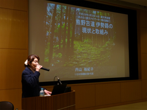 熊野古道伊勢路について講演する内山裕紀子