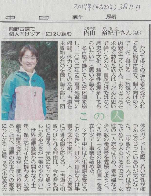 くまの体験企画の内山裕紀子の中日新聞と東京新聞記事