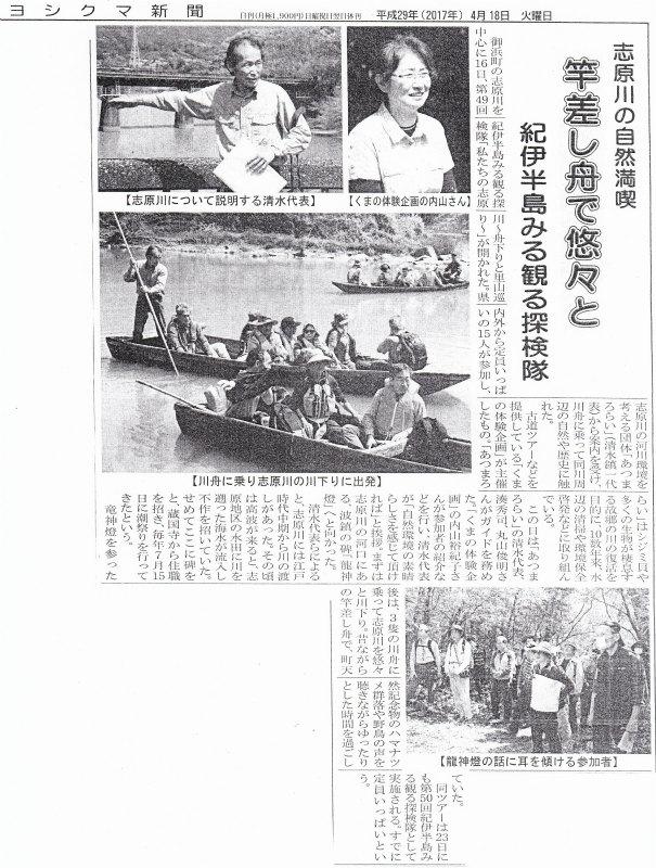 紀伊半島みる観る探検隊「私たちの志原川」について吉野熊野新聞記事