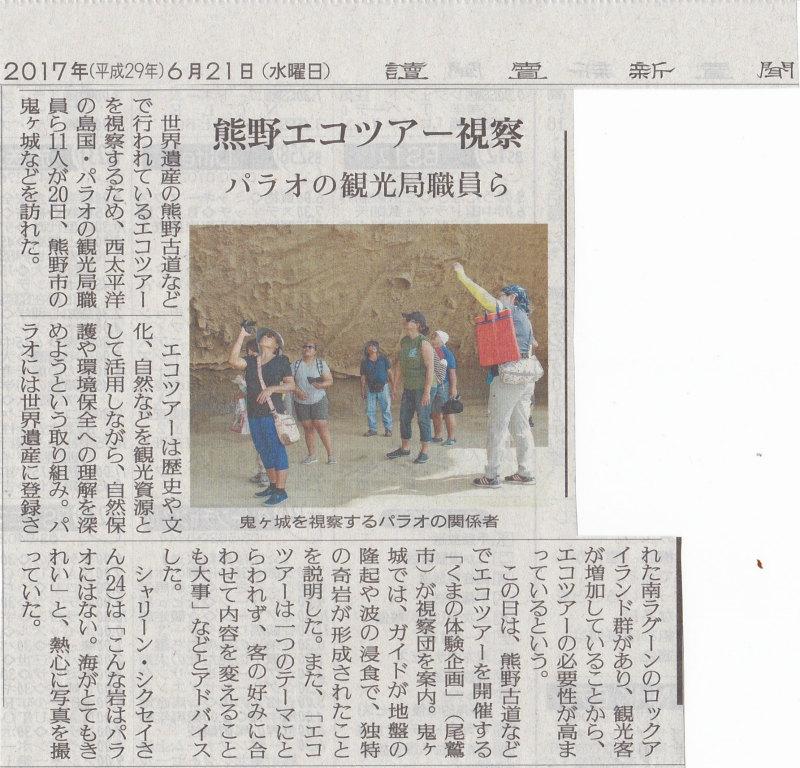 熊野古道エコツアー視察研修受入れについて読売新聞記事