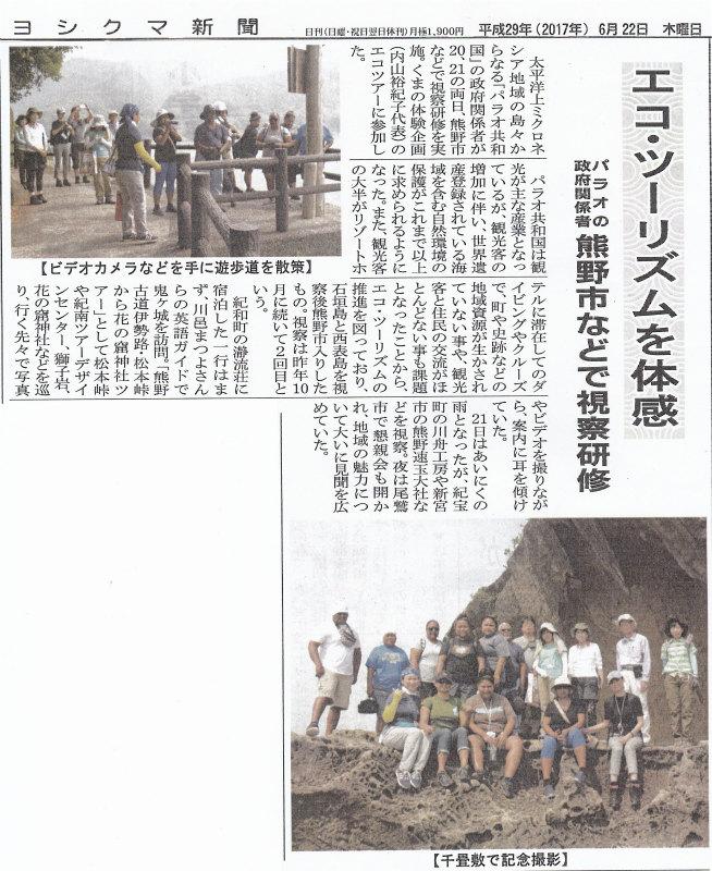 熊野古道エコツアー視察研修受入れについて吉野熊野新聞記事