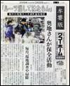 奥地啓吾氏と内山裕紀子が元盛松ツアーを行った内容の中日新聞記事