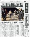内山裕紀子のくまの体験企画事業立ち上げについての中日新聞記事