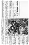 紀伊半島みる観る探検隊の元盛松ミニツアーについて南海日日新聞