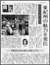 くまの体験企画代表の内山裕紀子が事業立ち上げの経緯を語る読売新聞記事
