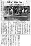 紀伊半島みる観る探検隊の九鬼崎ツアーについて中日新聞記事