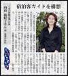 内山裕紀子が宿泊客向けの熊野古道ツアーガイドについて語る中日新聞記事