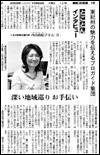くまの体験企画代表の内山裕紀子のインタビュー朝日新聞記事