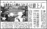 紀伊半島みる観る探検隊の大丹倉ツアーについて毎日新聞記事