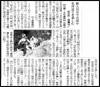 紀伊半島みる観る探検隊の熊野古道ウォークについて伊勢新聞記事