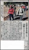 紀伊半島みる観る探検隊の熊野古道ウォークツアーについて中日新聞記事