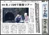 紀伊半島みる観る探検隊の矢ノ川峠ツアーの中日新聞記事