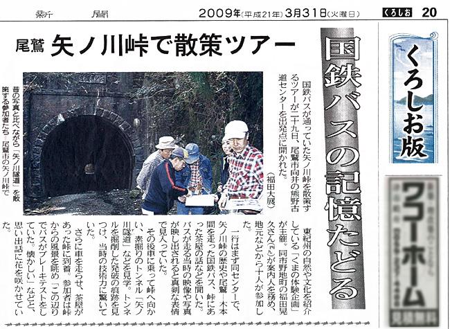 2009年3月31日 中日新聞 「矢ノ川 ...