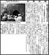 紀伊半島みる観る探検隊にて矢ノ川峠ツアーを催行する様子の紀勢新聞記事