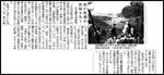 紀伊半島みる観る探検隊の姫越山ツアーについて南海日日記事