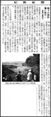 紀伊半島みる観る探検隊の熊野脇道ツアーについて紀勢新聞記事