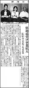 くまの体験企画のエコツアー新規事業について記者会見するガイドたちの新聞記事