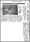 くまの体験企画事業について読売新聞記事