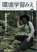 熊野古道エコツアーとガイド内山裕紀子が紹介されている環境学習みえ表紙