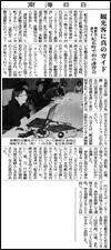 内山裕紀子がインタープリテーション講師をする様子の新聞記事