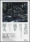 熊野古道国際交流シンポジウム