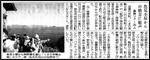 紀伊半島みる観る探検隊の島勝浦ツアーについて南海日日新聞記事