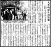 紀伊半島みる観る探検隊の九鬼崎ツアーについて南海日日新聞記事