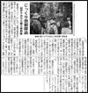 紀伊半島みる観る探検隊で熊野古道ツアーを実施する様子の紀勢新聞記事