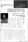 地域政策 2011新年号 対談「女性が拓く」に掲載されました
