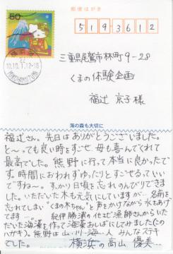 エコツアー参加者からのお礼の手紙