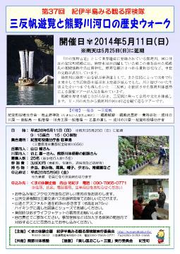 第37回 紀伊半島みる観る探検隊「三反帆遊覧と熊野川河口の歴史ウォーク」チラシ