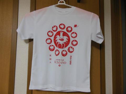 番留京子デザインのTシャツ
