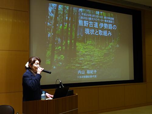 熊野古道伊勢路の現状と取組みについて講演する内山裕紀子