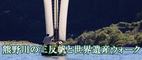 熊野川の三反帆と世界遺産ウォーク