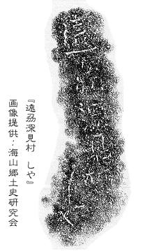 馬越峠石畳に謎めいた文字