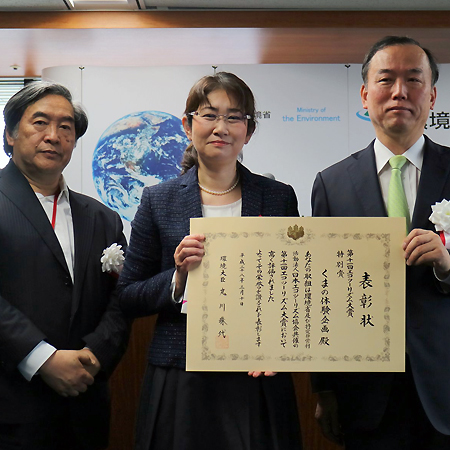 第11回 エコツーリズム大賞 特別賞(環境大臣賞)