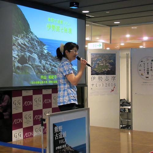 観光展トークショーで話す内山裕紀子