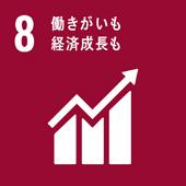 SDGs 8働きがいも経済成長も