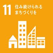 SDGs 11住み続けられるまちづくりを