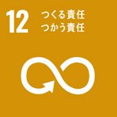 SDGs 12つくる責任つかう責任