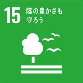 SDGs 15陸の豊かさも守ろう