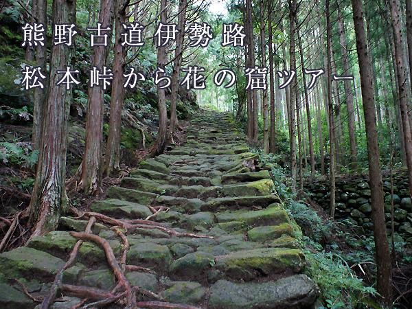 熊野古道伊勢路・松本峠から花の窟ツアー