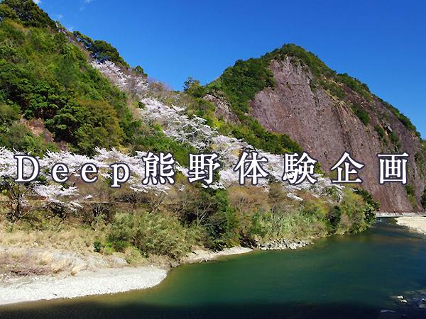 """""""Deep熊野""""体験企画"""