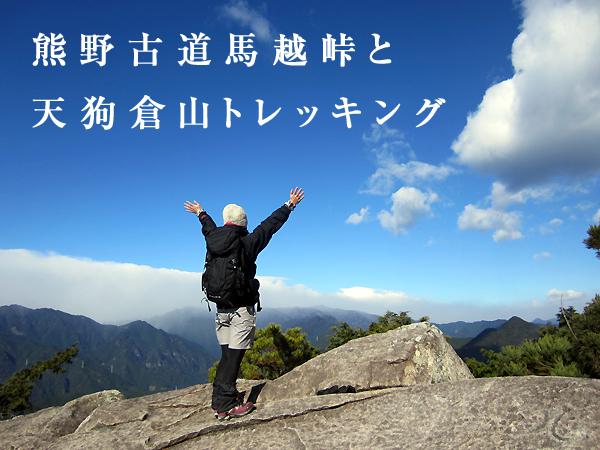熊野古道馬越峠と天狗倉山トレッキング