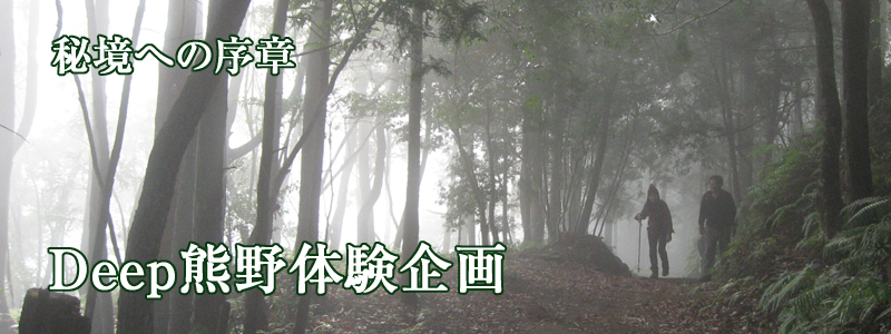 Deep熊野体験企画 秘境への序章